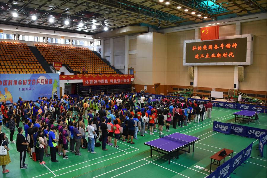 中国科协全国学会第九届乒乓球赛圆满落幕 中国高科技产业化研究会取得优异成绩