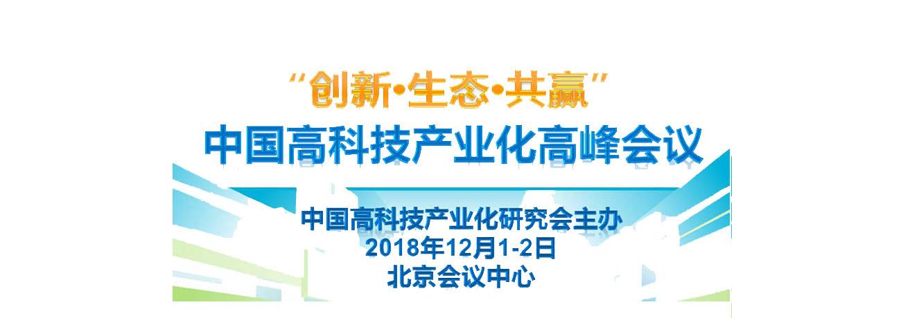 """关于举办""""创新•生态•共赢"""" 中国高科技产业化高峰会议的通知"""