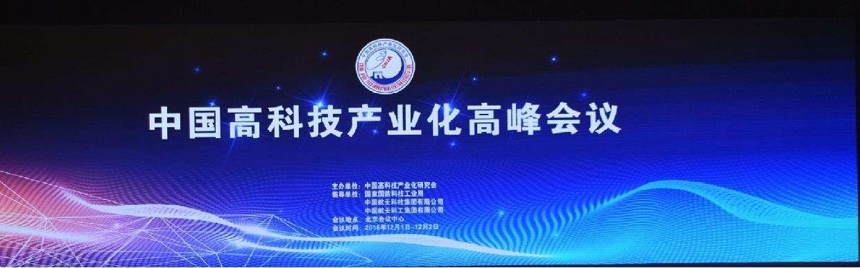 首届高科技高峰会议