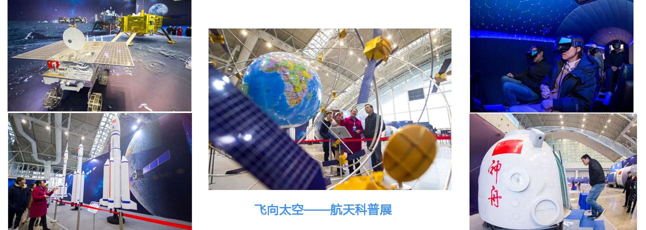 飞向太空——航天科普展