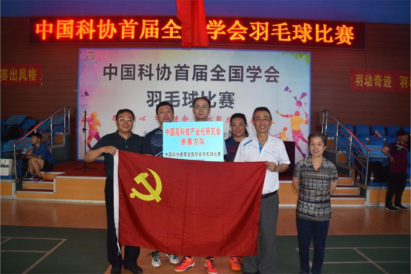 我会在中国科协举办的首届全国学会羽毛球比赛中斩获男女混双第三名