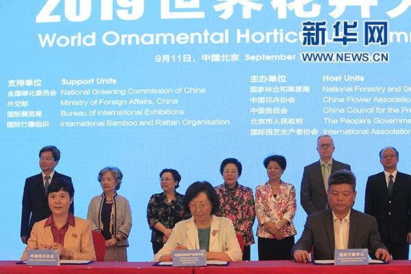 2019世界花卉大会首次在京举行 我会与国际竹藤中心、中国花卉协会签订竹藤花卉航天育种科技合作协议