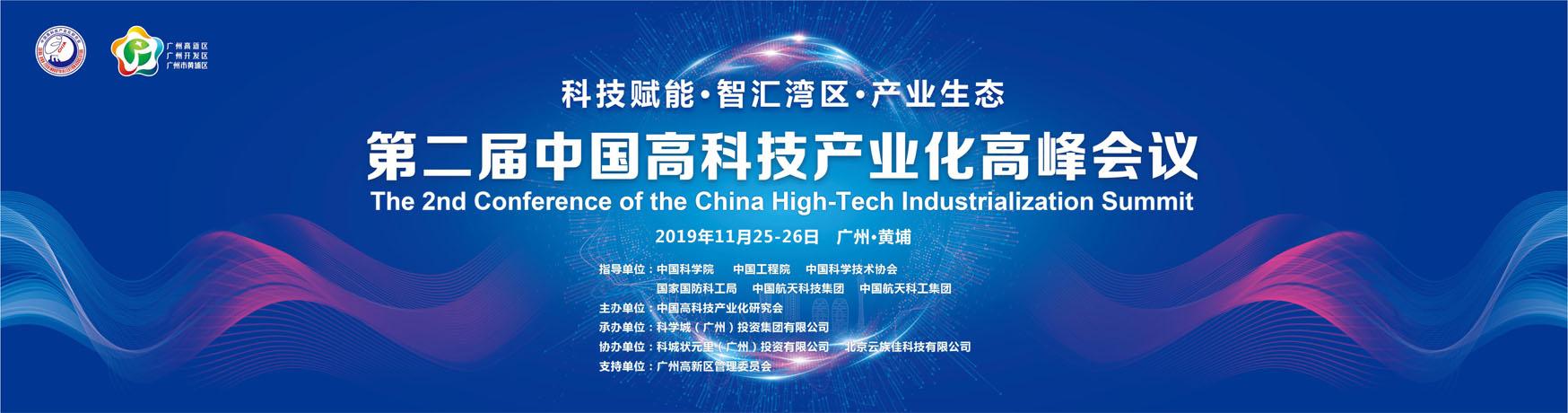 第二届中国高科技产业化高峰会议在广州高新区召开