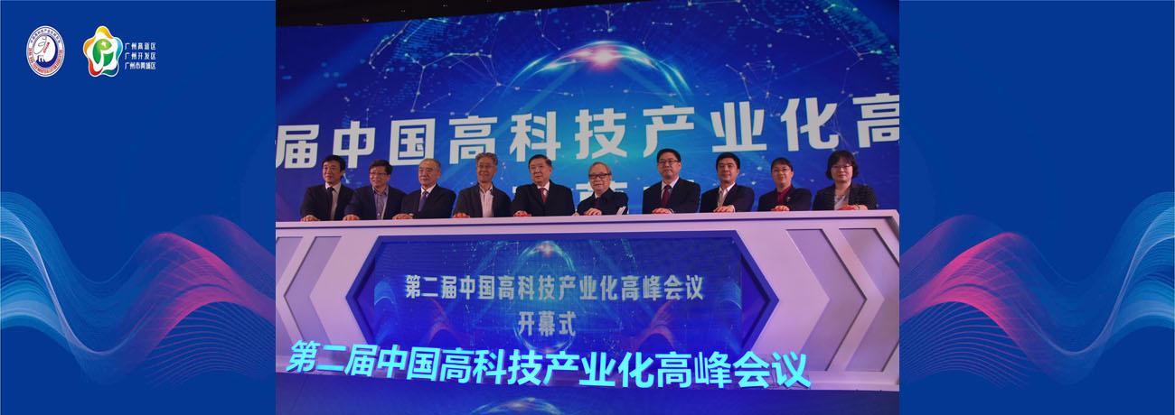 第二届高峰会开幕