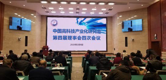 中高会召开第四届理事会四次会议