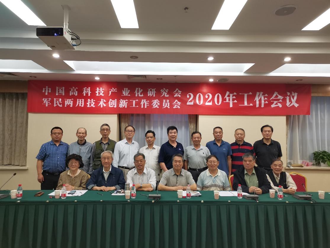 中国高科技产业化研究会军民两用技术创新工作委员会在京召开2020年工作会议