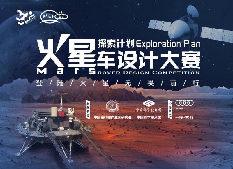 火星探索计划—火星车设计大赛圆满完成,Mars quattro火星车荣耀诞生