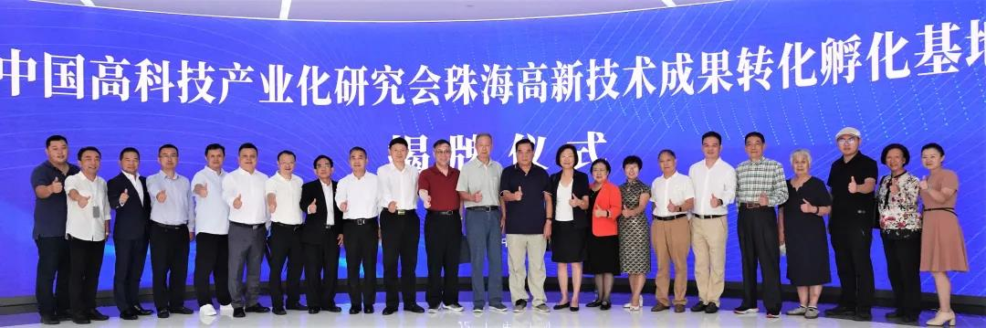 中国高科技产业化研究会珠海高新技术成果转化孵化基地揭牌